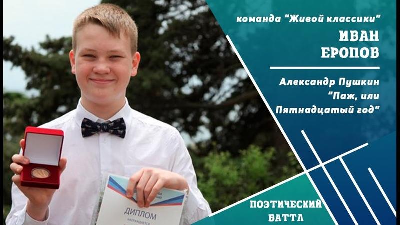 Иван Еропов   А. Пушкин Паж, или Пятнадцатый год