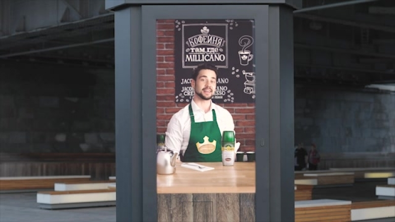 Виртуальный бариста Jacobs Millicano