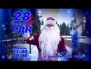 🎄НОВОГОДНИЕ ВСТРЕЧИ!🎉 28 декабря РДК 🌟11-00 и 19-00🎁