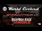 Вечерний стрим #10 | Need for Speed World | [Russian Stream]