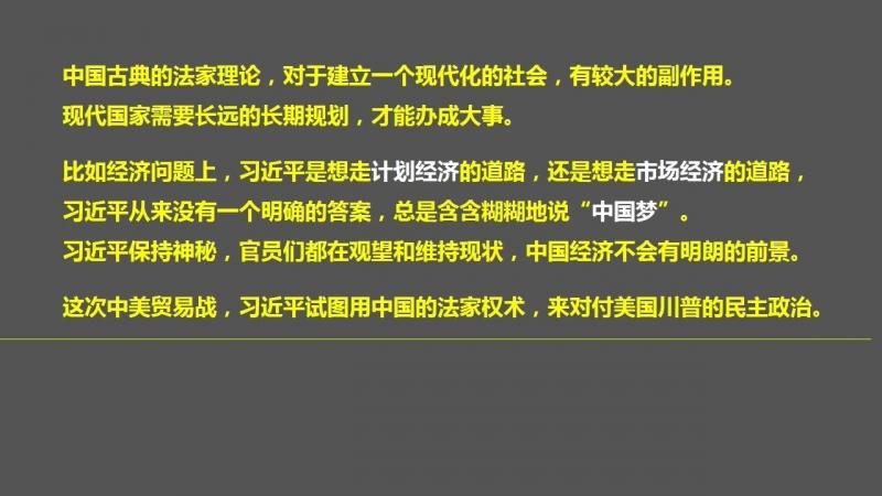 """习近平突然宣布出席""""博鳌论坛"""",法家权术 vs 民主政治(2018.4.5)"""