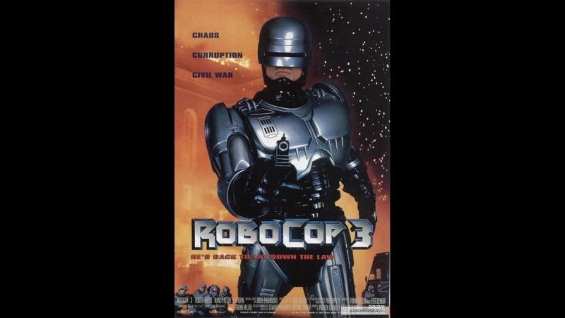 Робокоп 3 RoboCop 3 1992