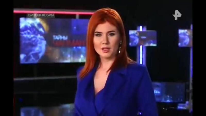 Тайны Чапман. Бросок кобры (19.02.2018)