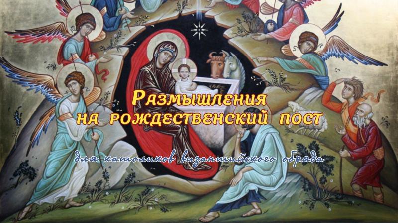 1 Размышление на рождественский пост для католиков византийского обряда