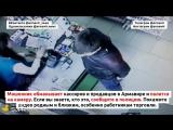 ВНИМАНИЕ! Мошенник угрожает кассирам и продавцам в Армавире! Спалился на камеру!