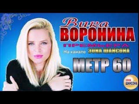 Вика Воронина - Метр 60