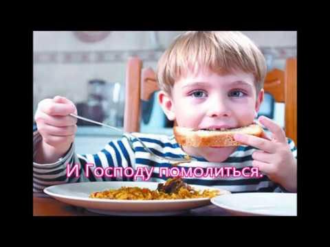 Когда ты за столик садишься кушать Детская Песня Благодарения