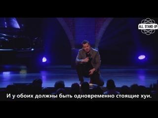 Jim Jefferies / Джим Джеффрис: про докинг и обрезанный и необрезанный член (2018) Субтитры