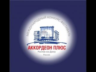 В Ростове прошел Международный фестиваль 'Аккордеон плюс' - YouTube