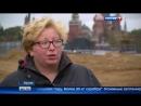 Вести Москва Основные раскопки в Зарядье завершены