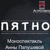 """Спектакль """"ПЯТНО"""""""