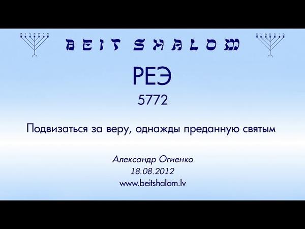 «РЕЭ» 5772 «Подвизаться за веру, однажды преданную святым» А.Огиенко (18.08.2012)
