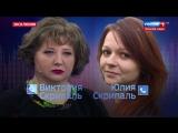 Запись разговора Юлии Скрипаль с двоюродной сестрой Викторией