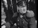 Адмирал Нахимов. Мосфильм. 1946
