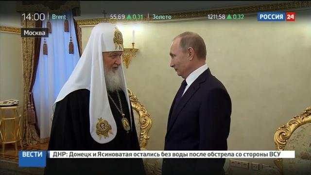 Новости на Россия 24 • Путин подарил Патриарху сборник литографий