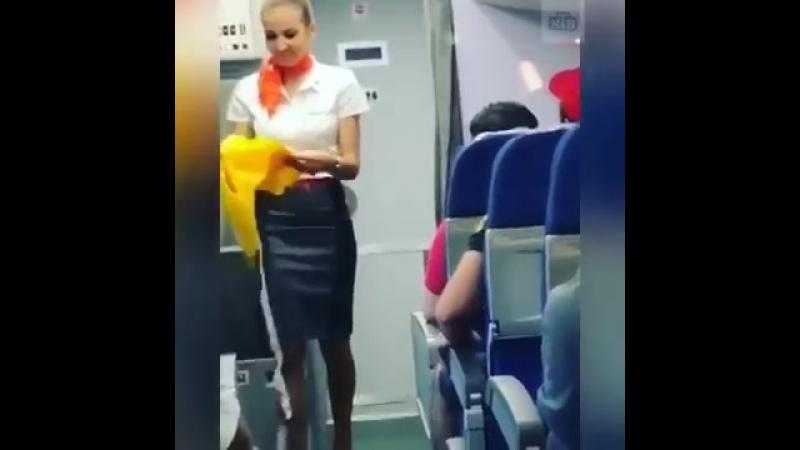 Бразильцы смущают стюардессу