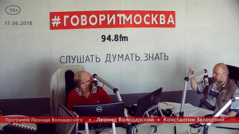 Программа Леонида Володарского Константин Залесский Германия и Россия История отношений после 1945 года 17 06 2018