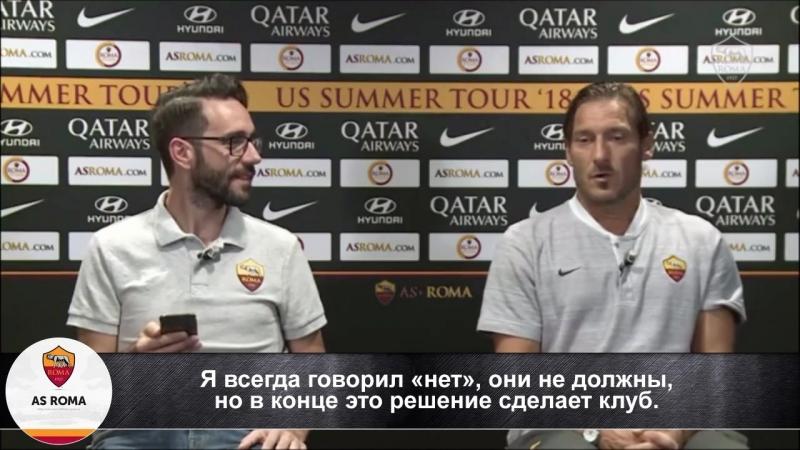 Тотти и 10 номер футболки ... должна Рома закрепить номер за Тотти? (Перевод)