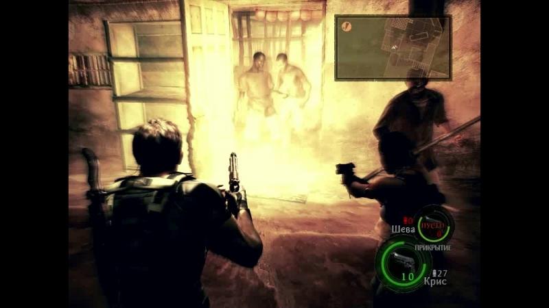 Resident evil 5 ((глава 1-1)-на легком уровне))