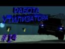 РАБОТА УТИЛИЗАТОРА 14 EVOLUTION RP
