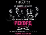 РЕКОРД ОРКЕСТР в HARAT's