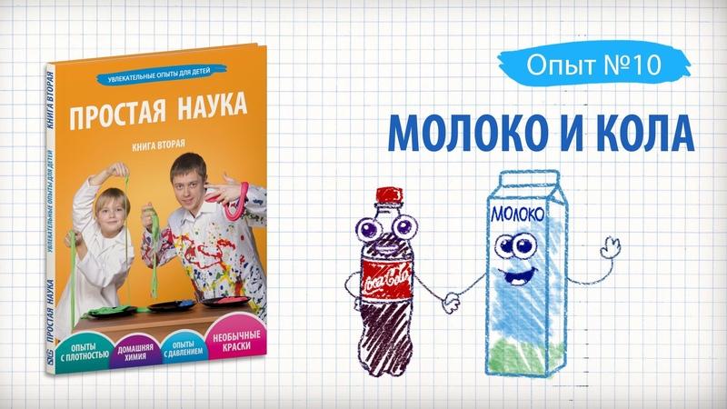 Книга 2 / Опыт 10 - Молоко и кола / Домашняя химия