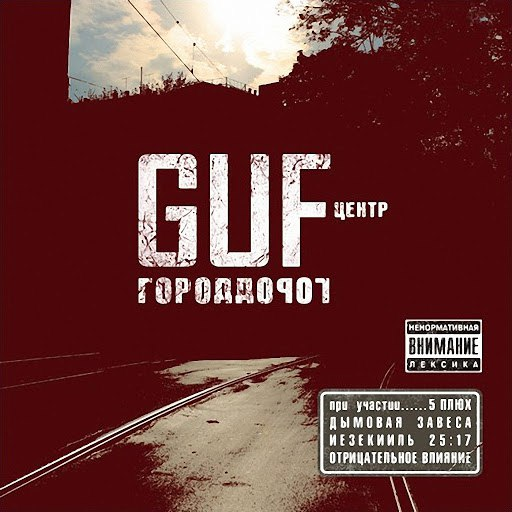 Guf альбом Город Дорог