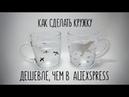 Кружки из AliExpress своими руками