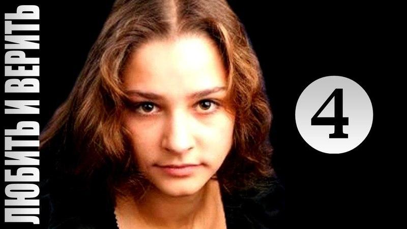 Любить и верить 4 серия (2017) Мелодрама фильм сериал » Freewka.com - Смотреть онлайн в хорощем качестве