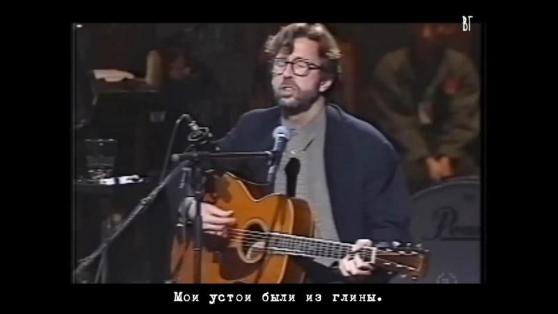 Эрик Клэптон - Глаза моего отца (Eric Clapton - My fathers eyes) русские субтитры