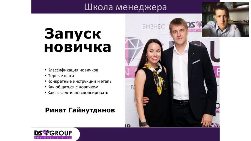 ЗАПУСК НОВИЧКА по системе Ринат Гайнутдинов