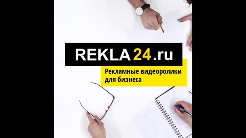 REKLA 24 | Создание рекламных анимационных роликов и видеопрезентаций для бизнеса
