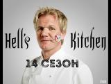 Адская кухня - 14 сезон 1 серия