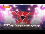 Miraculous Ladybug | Леди Баг и Супер-Кот – Сезон 2, Серия 14 | «Сирена» (Официальный трейлер)