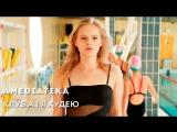 Клуб А №6   Премьера фильма «Я худею»