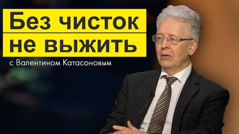 Тяжелый выбор Путина КАТАСОНОВ Валентин