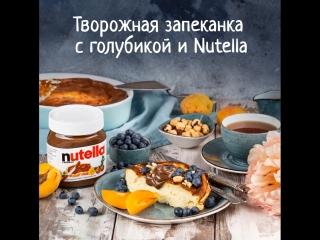 Творожный пирог с nutella