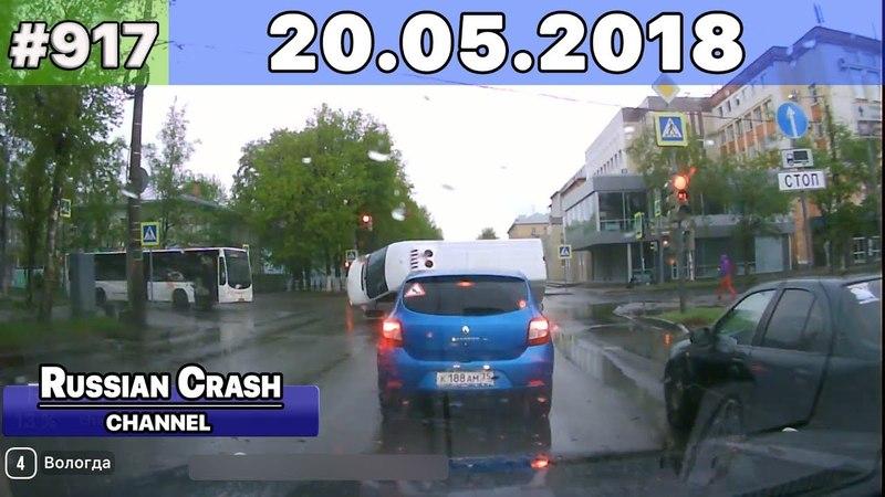 Подборка ДТП 20.05.2018 на видеорегистратор Май 2018 917 группа: vk.com/avtooko сайт: avtoregik.ru Предупрежден з