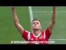 Герои нашего футбола!