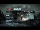 Tomb Raider Ищем приключения на попку