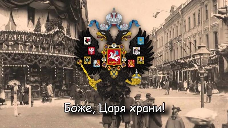 Государственный гимн Российской Империи (1833-1917) - Боже, Царя храни!