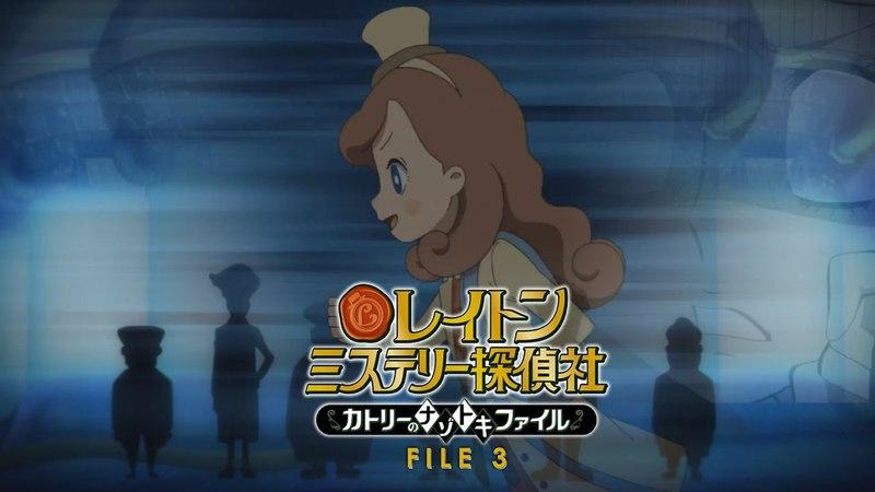 レイトンミステリー探偵社 ~カトリーのナゾトキファイル~ カトリーエイルと蘇る死体 Episode 003