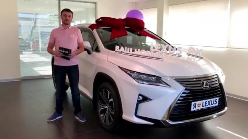 Иван Вовк инженер с завода покупает новый автомобиль LEXUS супруге !