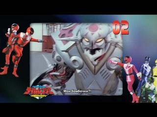 [dragonfox] Mirai Sentai Timeranger - 02 (RUSUB)