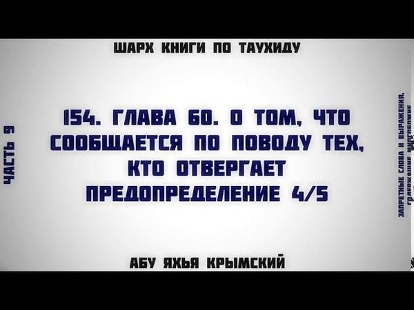154. Таухид. Глава 60. О том, что сообщается по поводу тех, кто отвергает предопределение 4/5