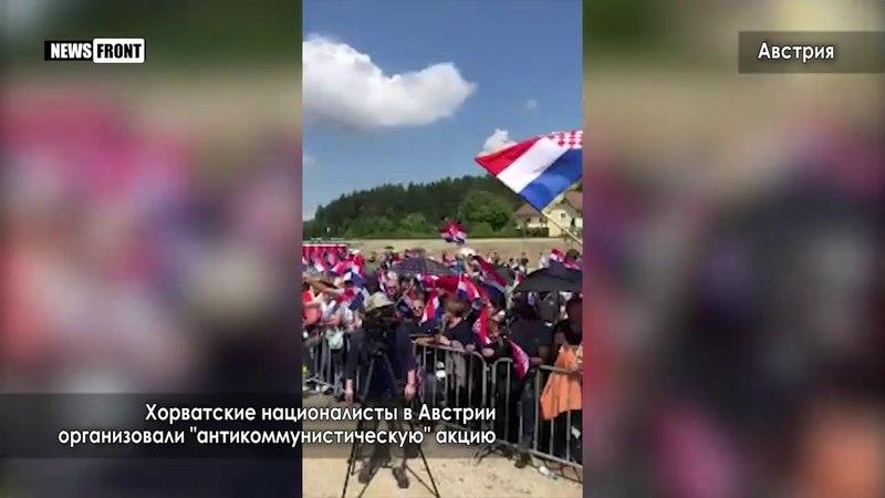 Хорватские националисты в Австрии провели антикоммунистическую акцию