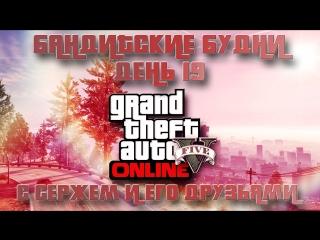 Бандитские будни с Сержем и его друзьями в GTA Online День 19