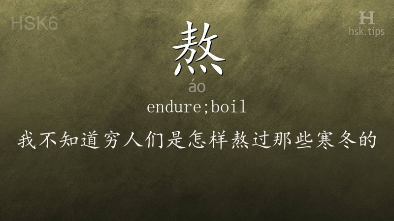 Chinese HSK 6 vocabulary 熬 (áo)