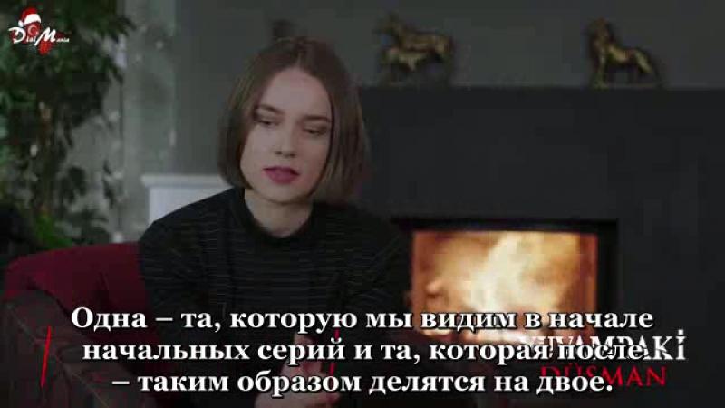 Эдже о своей героине рус.суб