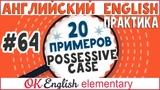 20 примеров #64 Possesive case - Притяжательный падеж в английском Ok English Elementary